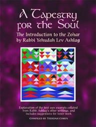 A Tapestry for the Soul: Introduction to the Zohar by Rabbi Yehudah Lev Ashlag